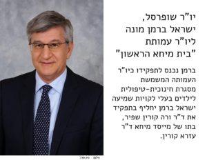 israel-berman-chairman